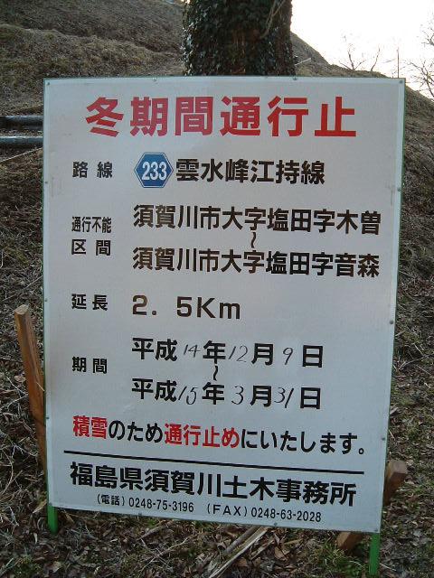 県道233号 雲水峰江持線 その2
